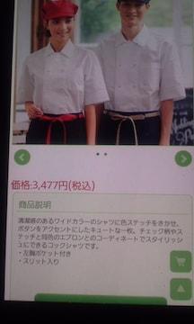 アプロン 半袖衿付きコックシャツ  女性用 Lサイズ