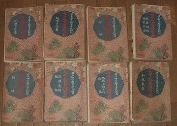 昭和2年共立女子職業学校女子技塾講習録8冊です。