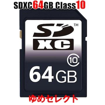 ゆめセレクト ☆ SDXCカード 64GB Class10 クラス10 ハイビジョン録画などに