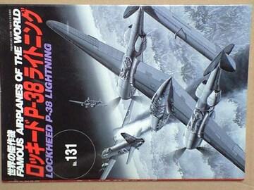 文林堂 世界の傑作機No.131 ロッキードP-38 ライトニング