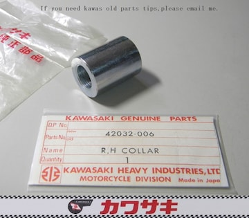 カワサキ C2SS KE90 リア右アクスル・カラー 絶版新品