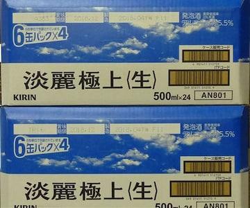 送料無料 キリン 淡麗 500ml缶 2ケース