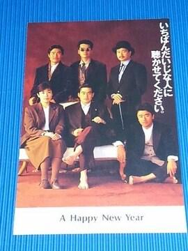 サザンオールスターズ 1990年アルバム予約用ポストカード