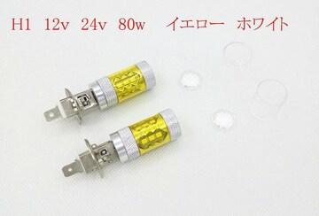 LEDフォグランプ H1 H3 H7 H8 H11 H16 HB4 80w 3k 6k