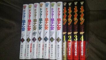 ネオンさん  1〜4巻【完結】+ ドクター早乙女  1〜7巻【完結】