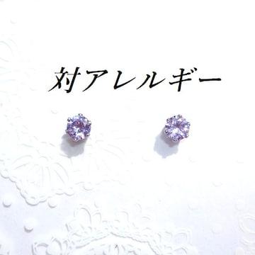 送料無料☆対アレルギーステンレスラベンダーCZピアス(5mm