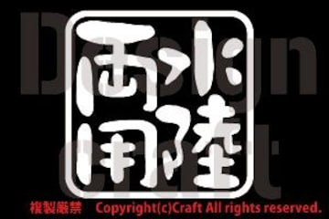 水陸両用/ステッカー白75(4駆)