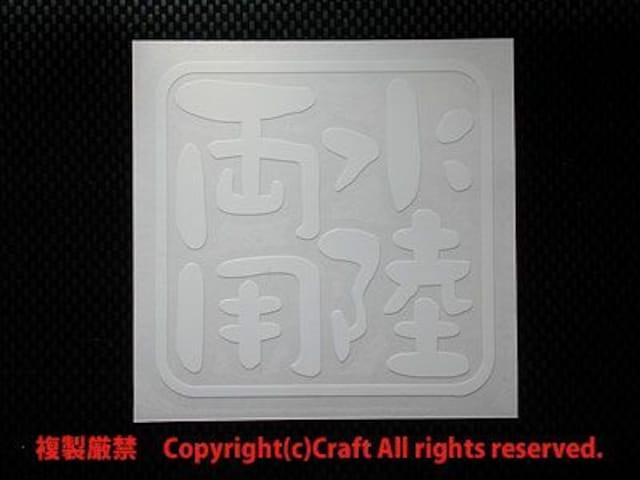 水陸両用/ステッカー白75(4駆) < 自動車/バイク