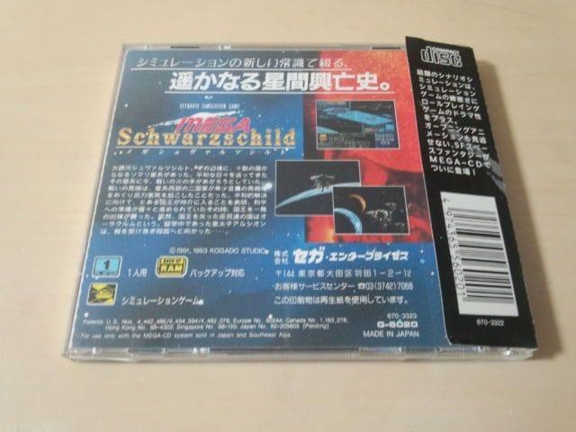 MEGA-CDソフト「メガシュバルツシルト」セガメガドライブ● < ゲーム本体/ソフトの
