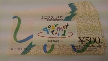 ジェフグルメカード5千円分★切手印紙テレカ支払い可