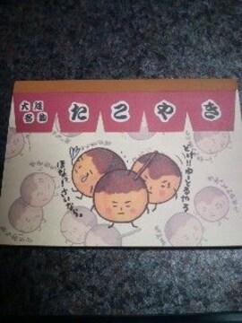 レトロ大阪名物たこやきメモ帳