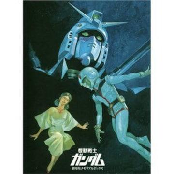 ■DVD『機動戦士ガンダム 劇場版メモリアルボックス』