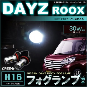 デイズ ルークス B21系 フォグランプ CREE LED 30W効率