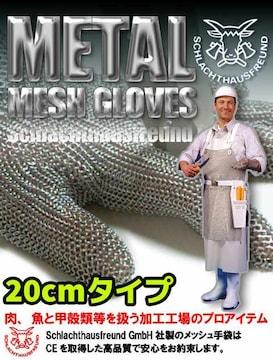 防刃手袋 ステンレス 安全グローブ 20cm プ゚ロテックS M メッシュ 加工 調理