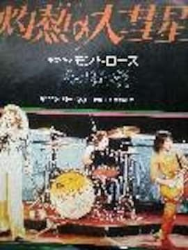 灼熱の大彗星モントローズEPレコード