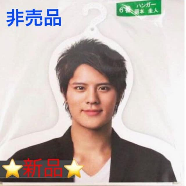 Hey!Say!JUMP セブンイレブン一番くじ★岡本圭人・ハンガー  < タレントグッズの