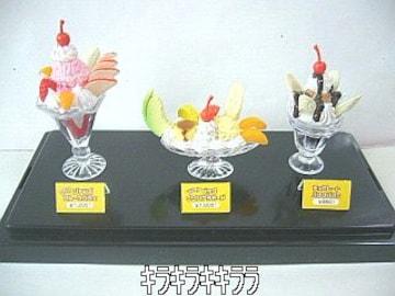 フィギュア【喫茶店】パフェ*全3種セットケース付