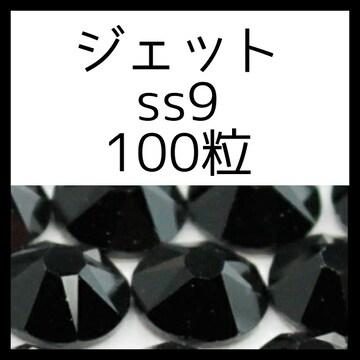 【100粒ジェットss9】正規スワロフスキー