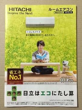 �D「日立はエコにたし算」嵐◆櫻井翔 カタログ1冊  エアコン