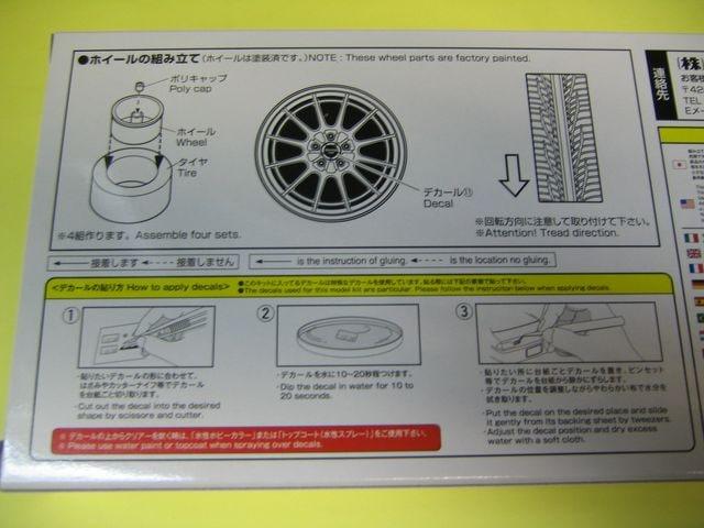 アオシマ 1/24 ザ・チューンドパーツ No.59 エンケイ NT03+M 19インチ < ホビーの