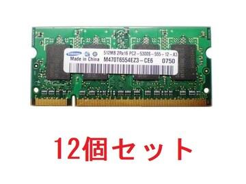 ★メモリ サムスン PC2-5300 512MB 12個セット