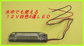 省電力・高寿命・高効率 12V 防水 6LED マーカー 新品 即納 (白)