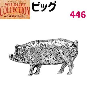 ピンバッジ ピッグ 446 pig ぶた 豚 ピンズ バッチ ピューター