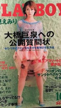 辺見えみり・井川遥・しいなまお…【PLAYBOY】2000年10月号