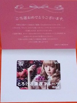 当選品★きゃりーぱみゅぱみゅ QUOカード 2,000円分★グリコ アイスの実