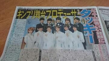 「King&Prince」「ジャニーズJr.」2018.9.19 日刊スポーツ