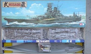 1/350 タミヤ 日本海軍 戦艦 武蔵 コンバーチブルキット
