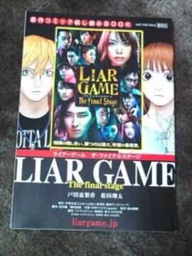 映画「LIAR GAME」コミック試し読み1冊 松田翔太 戸田恵梨香