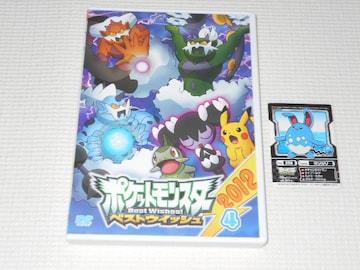 DVD★ポケットモンスター ベストウイッシュ 2012 4 レンタル用