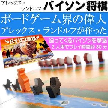 バイソン将棋 コマを進めて遊ぶ将棋のようなゲーム Ag058