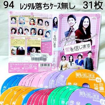 No.94【愛を信じます】31枚【ゆうパケット送料 ¥180】