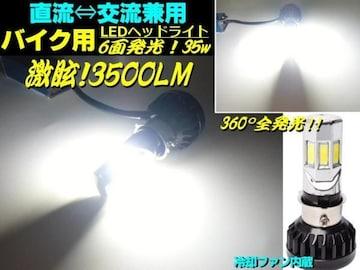 バイク用LEDヘッドライト/DCAC兼用/HiLo-3500LM/PH7-PH8-H4-H4R1