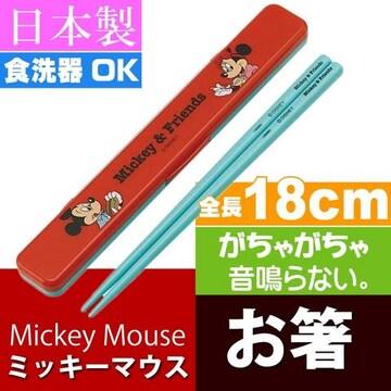 ミッキーマウス 音の鳴らない箸 ケース付 ABC3 Sk1047