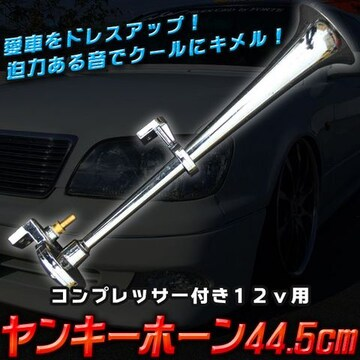 ヤンキーホーン44.5cmコンプレッサー付き12v用
