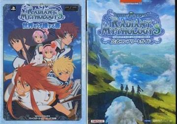 PSP テイルズオブザワールド レディアントマイソロジー3 攻略本2冊