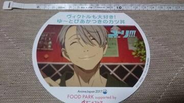 ■ユーリ!!!on Ice■ヴィクトルも大好き!ゆ〜とぴあかつきのカツ丼menuシート