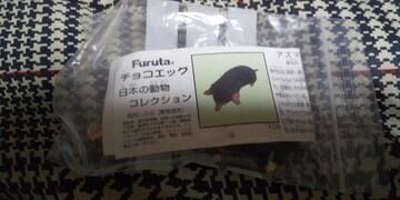 アズマモグラ★チョコエッグ 日本の動物コレクション■Furuta