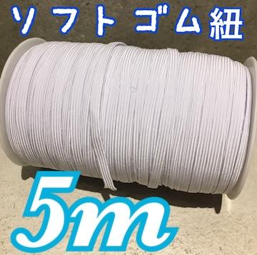 ソフトゴム紐 平ゴム 白 5m
