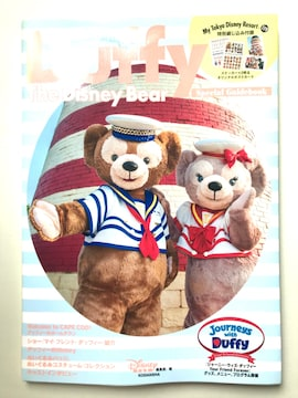 Duffy The Disney Bear Special Guidebook ダッフィーガイド