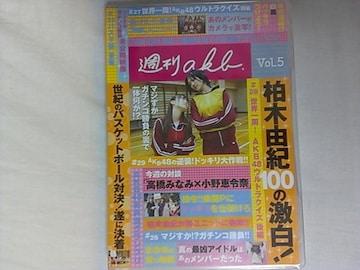 AKB48 「週刊AKB DVD Vol.5」廃盤・新品