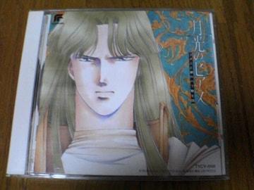CD月光のピアス シンフォニック 氷室京介