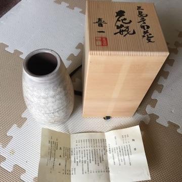 京都の陶芸作家 熊本喜一 作の 花瓶(桐箱入り)