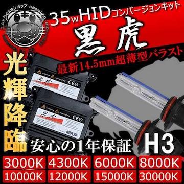 HIDキット 黒虎 H3 35W 8000K ヘッドライトやフォグランプに キセノン エムトラ