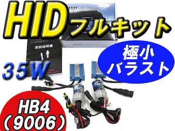 HID HB4 8000K 超小型バラスト フルセット