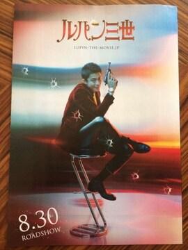 映画「ルパン三世」四折りチラシ5枚 小栗旬 綾野剛 玉山鉄二