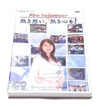 熱き想い、熱き心を!/非売品/DVD/消防団PR/レア/安めぐみ
